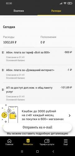 Screenshot_2020-01-16-02-30-20-670_ru.beeline.services.jpg